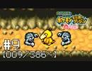 【実況】全386匹と友達になるポケモン不思議のダンジョン(赤) #9【009/386~】