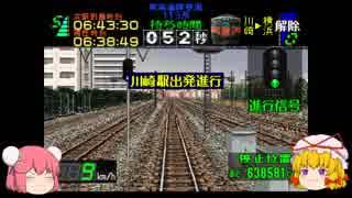 【茶番込み】1から始める電車でGO!pro1 そ