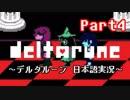 "【DELTARUNE】もう一つの""世界""を実況【Part4】"