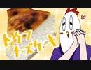 【NWTR料理研究所】トウフチーズケーキ【Vtuber】