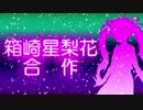 箱崎星梨花合作(祝clover新曲!!!!)