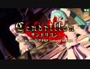 【初音ミクV4X・巡音ルカV4X】サンドリヨン10周年【VOCALOIDカバー】
