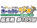 【延長戦#189】れい&ゆいの文化放送ホームランラジオ!