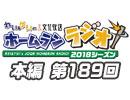 【第189回】れい&ゆいの文化放送ホームランラジオ!