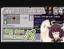 【Minecraft】きりたん ここに眠る #4【Stoneblock】
