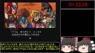 完結!(ゆっくり実況)ロックマンX6