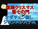 【FGO】第七の門 オダチェン無し水着ジャンヌシステム【ゆっくり実況♯118】