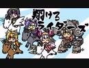 【千年戦争】翔けろ ライダーズ 其の七【アイギス】