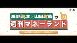 浅野真澄×山田真哉の週刊マネーランド