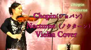 ノクターン/ショパン【バイオリン 】【Vio