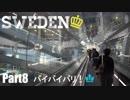 【ゆっくり】北欧スウェーデン一人旅 Part8 バイバイパリ!