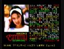 【AIギャルを口説いて脱がす】EMMYⅡ(MSX2ASCII/KOGADO1984)放送ログ