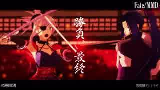 【Fate/MMD】SNOBBISM【英霊剣豪七番勝負】
