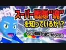 """キミは「スーパー戦隊""""魂""""」を知っているか!?【VTuber】"""