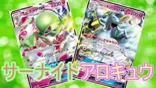 【PTCGO】ゆっくりポケカ対戦part21【サー
