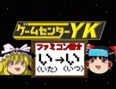 【ゲームセンターYKゆっくり課長の挑戦】全ファミコンソフト...