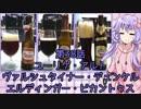 ゆかりさんがゆっくりとビールを飲む 第38話 ユーリゲ・アルト & ヴァルシュタイナー・デュンケル & エルディンガー・ピカントゥス