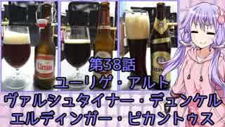 ゆかりさんがゆっくりとビールを飲む 第38