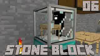 石だけの世界で地下生活Part6【StoneBlock】