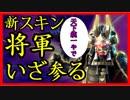 【Fortnite】新スキン!!将軍でいくDUO しゃみ氏、まさかの■KILL WINS!!【フォート...