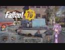 【Fallout 76】 アパラチアでソロキャン△するよ! part7