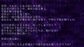 【実卓リプレイ】星屑の降る夜に・1話【シ