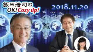 【長谷川幸洋】飯田浩司のOK! Cozy up! 2