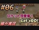 #06 嫁が実況(ゲスト夫)【ポケットモンスター Let'sGO!イーブイ】~愛の力でゲット...