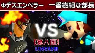 【第八回】64スマブラCPUトナメ実況【LOSERS側二回戦第三試合】