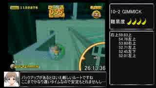 【WR】スーパーモンキーボール2Story Mod