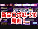 【おそ松さん】へそくりウォーズ 新品ロボQZ-210発進!
