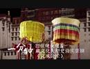 一分間、中国のチベットは何が発生した?
