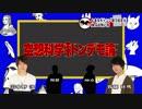 空想科学トンデモ論 #29 出演:羽多野渉、斉藤壮馬