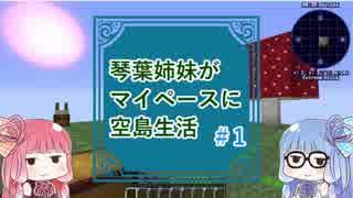 【Minecraft】琴葉姉妹がマイペースに空島