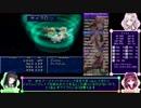 【RTA】PS版テイルズオブファンタジア in 03:57:18 part02【VOICEROID解説/実況/歌...