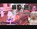 【日刊Minecraft】最恐の匠は誰かホラー編!?絶望的センス4人衆がカオス実況!#22...