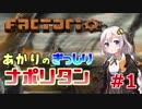 【Factorio】あかりのぎっしりナポリタン Part01【VOICEROID...