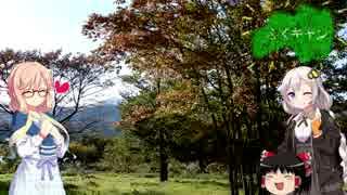 あかりとそらの福島でキャンプする動画