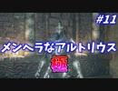 ダークソウル3・終わる世界 #11 ~ソウルシリーズツアー4章~
