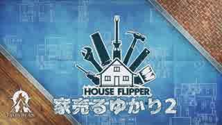 【House Flipper】家売るゆかり2【VOICER