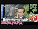 15 ZERO、首切りゴーン逮捕、お人好し日本。菜々子の独り言 ...