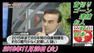 15 ZERO、首切りゴーン逮捕、お人好し日本。菜々子の独り言 2018年11月20日(火)