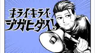 【手描き金カム】尾形でキライ・キライ・ジガヒダイ!