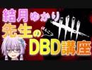【Dead by Daylight】ぽんこつ結月ゆかりのDBD講座「俺が、俺たちがサバイバーだ!」