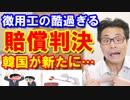 韓国の徴用工問題で新たな恐怖の判決!衝撃の理由と真相に日本企業と世界は驚愕!海外の反応【KAZUMA Channel】