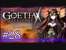 【#28】ゴエティアクロス◆悪魔少女×マルチプレイRPG【実況】