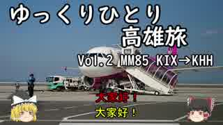 【ゆっくり】ひとり高雄旅 Vol.2