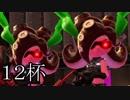 【splatoon2】えまるちゃん ヒーローになる 12杯