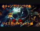 【LoL】全チャンプSランクの旅【ツイステッド・フェイト】Patch 8.22 (82/141)
