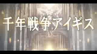 【5周年記念】千年戦争アイギス